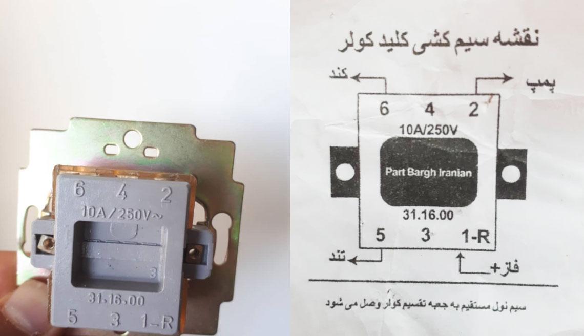 نقشه-سیمکشی-کلید-کولر-پارت-برق-ایرانیان