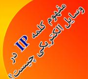 واژه IP در وسایل الکتریکی به چه معناست