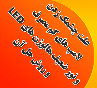 چشمک زدن لامپ های کم مصرف
