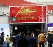 پانزدهمین نمایشگاه برق تهران