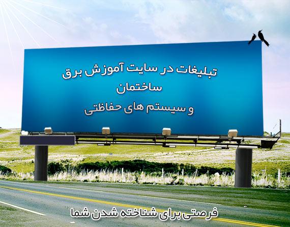 تبلیغات-در-سایت-برق-ساختمانتبلیغات-در-سایت-برق-ساختمان