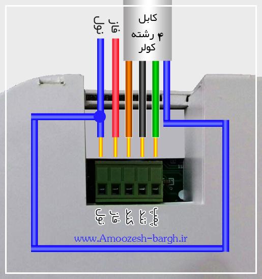 روش-نصب-کلید-کولر-هوشمند