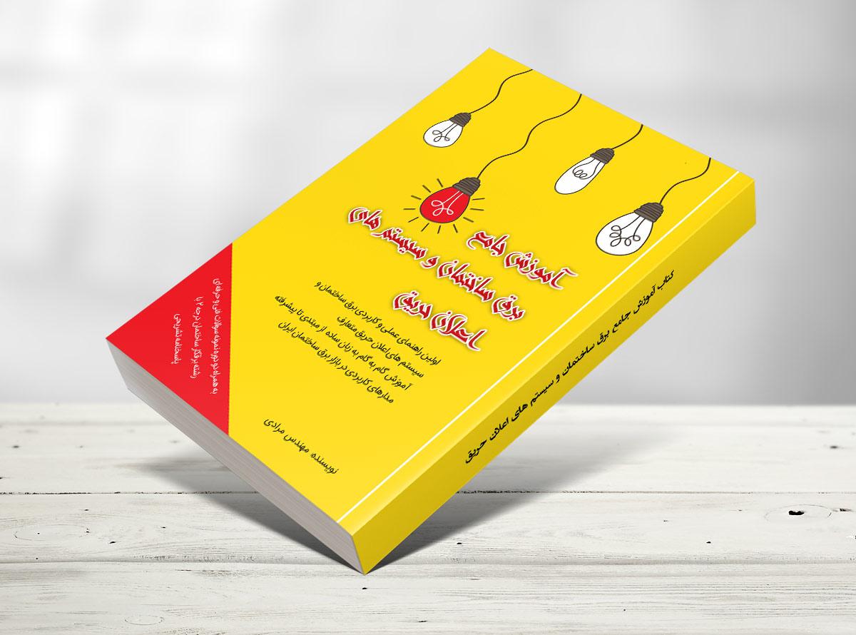 جلد کتاب آموزش برق ساختمان و سیستم های اعلان حریق