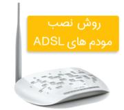 تنظیمات مودم ADSL