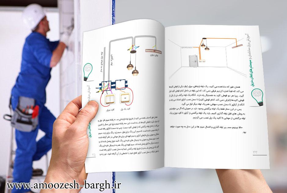 صفحات کتاب آموزش برق ساختمان