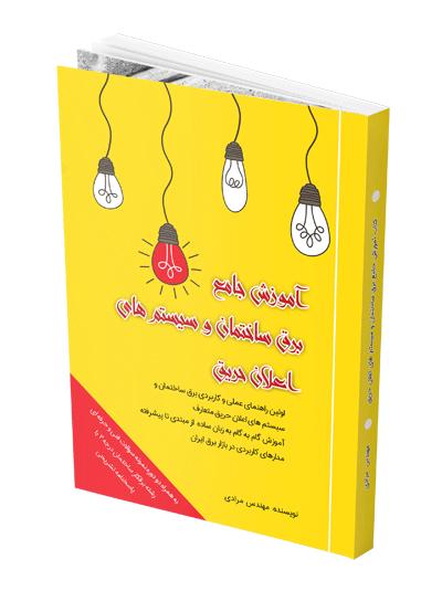 کتاب آموزش برق ساختمان