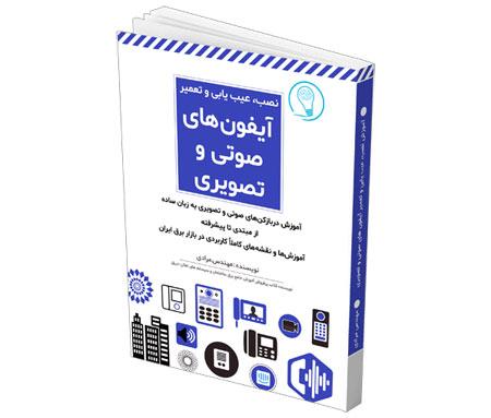 کتاب نصب عیب یابی و تعمیر آیفون های صوتی و تصویری