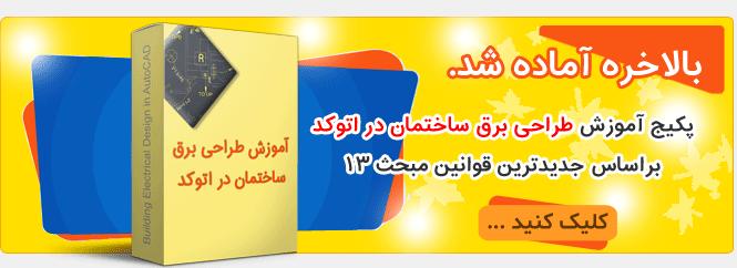خرید آموزش نقشه کشی برق ساختمان در اتوکد
