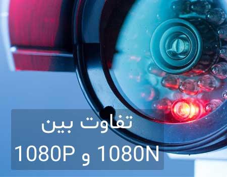 تفاوت بین 1080N و 1080P