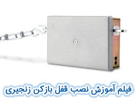 آموزش نصب قفل بازکن زنجیری