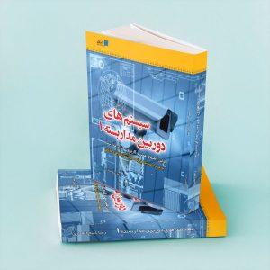 کتاب آموزش دوربین مداربسته