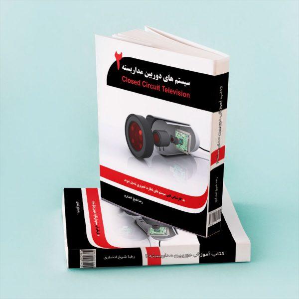 کتاب آموزش دوربین مداربسته 2