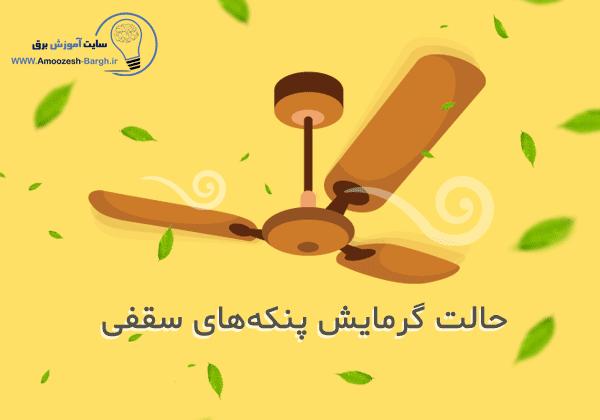 حالت تابستان و زمستان پنکه سقفی